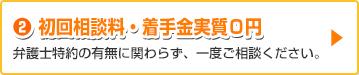 初回相談料・着手金実質0円