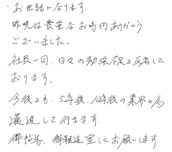 第1回アンケート②