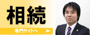 bnr_souzoku_hp