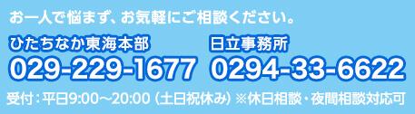 ひたちなか東海本部 029-229-1677 日立事務所 0294-33-6622